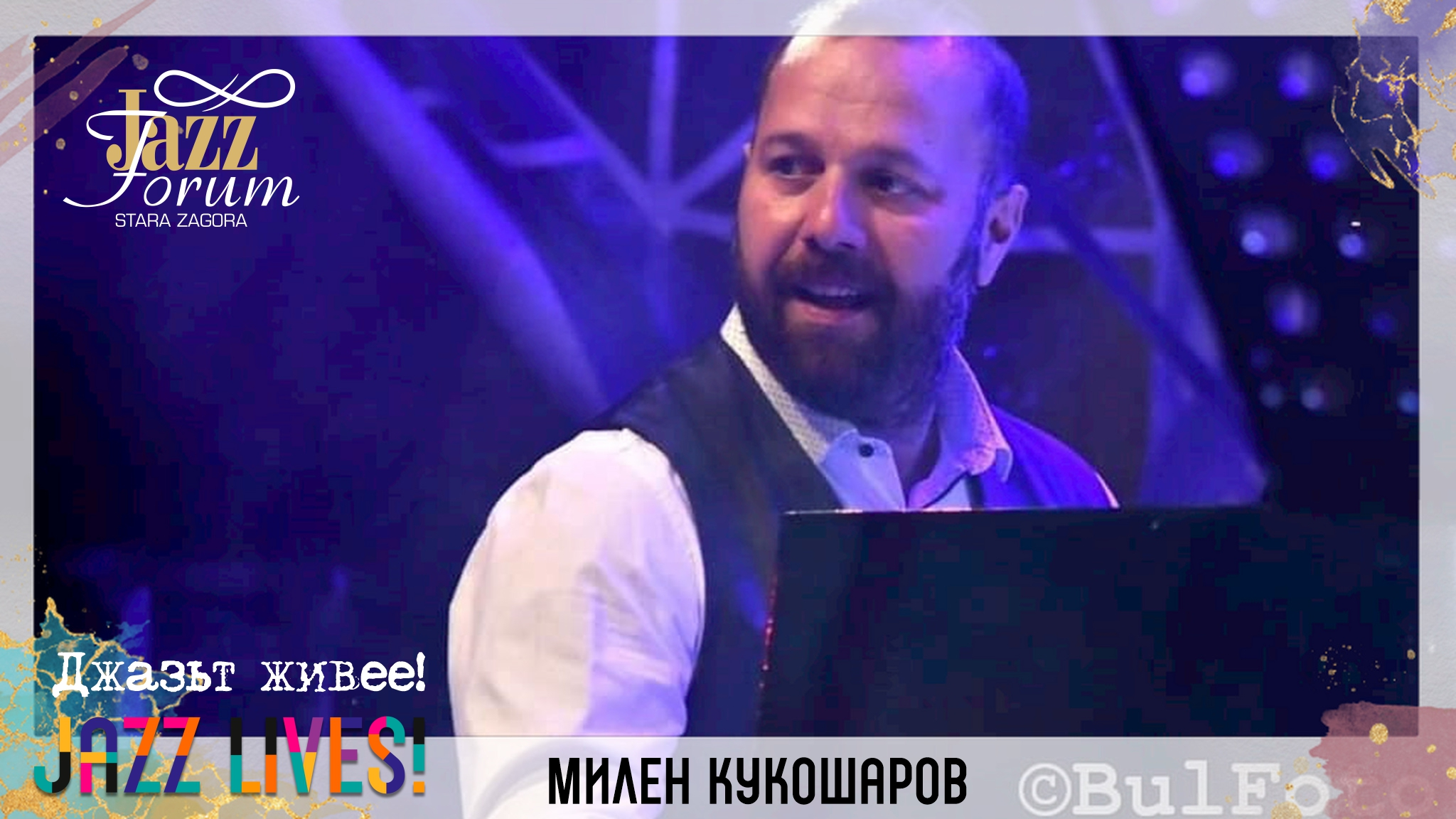 Джаз Форум Стара Загора 2021