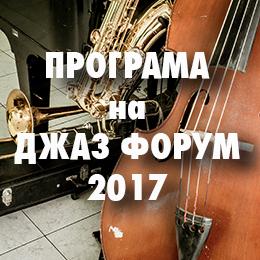 Програма на Jazz Forum 2017