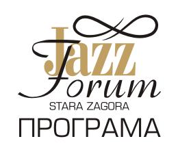 JazzForum 2019 Програма